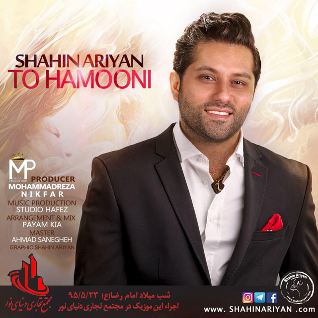 Shahin Ariyan – To Hamooni