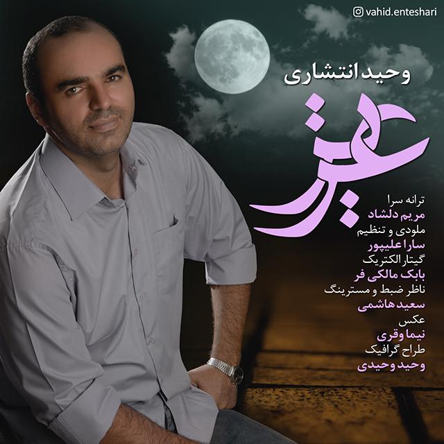 Vahid Enteshari – Aziz