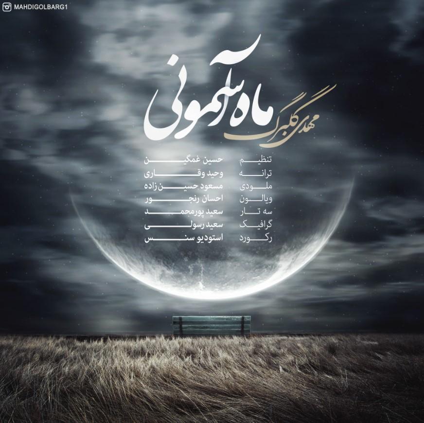 Mahdi Golbarg – Mahe Asemooni