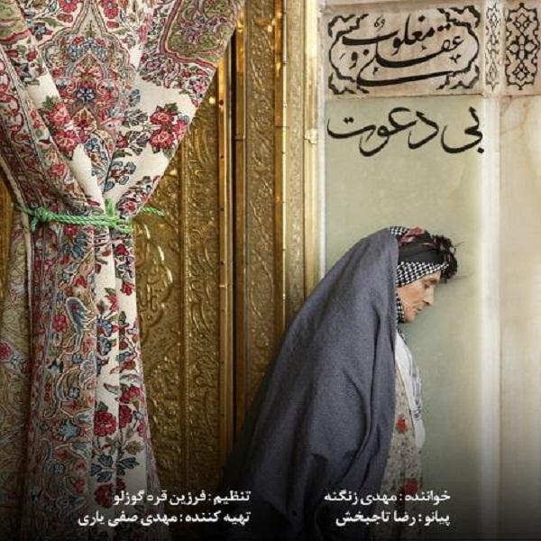 Mahdi Zanganeh – Bi Davat