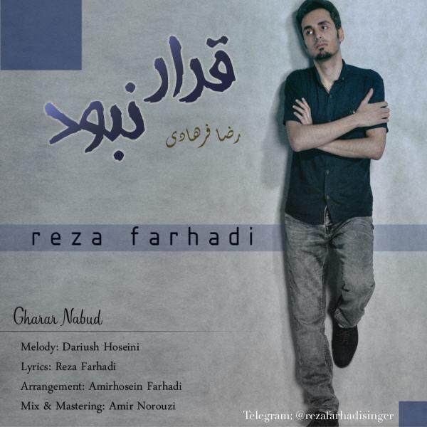 Reza Farhadi – Gharar Nabud