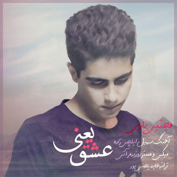 Mojtaba Yari – Eshgh Yani