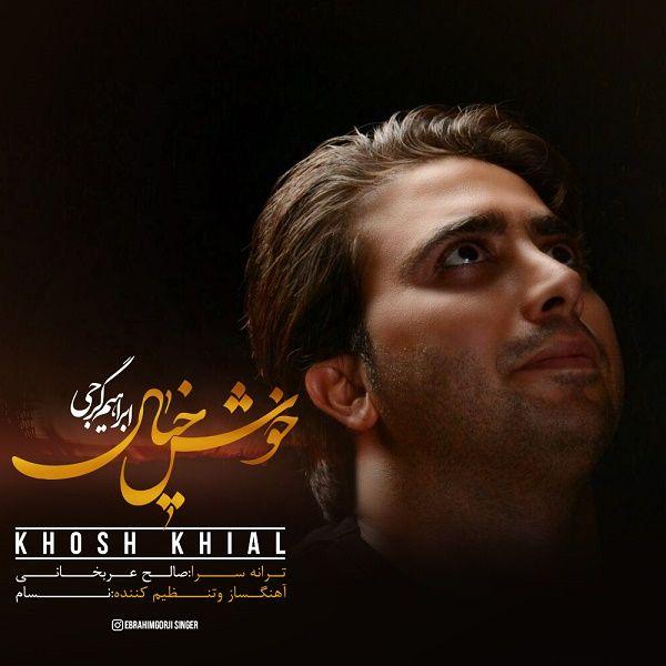 Ebrahim Gorji – Khosh Khial
