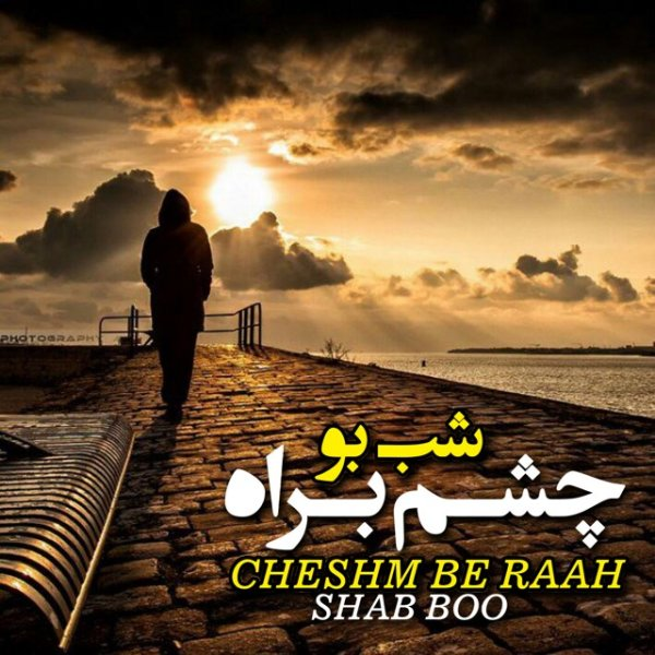 Shab Boo – Cheshm Be Raah