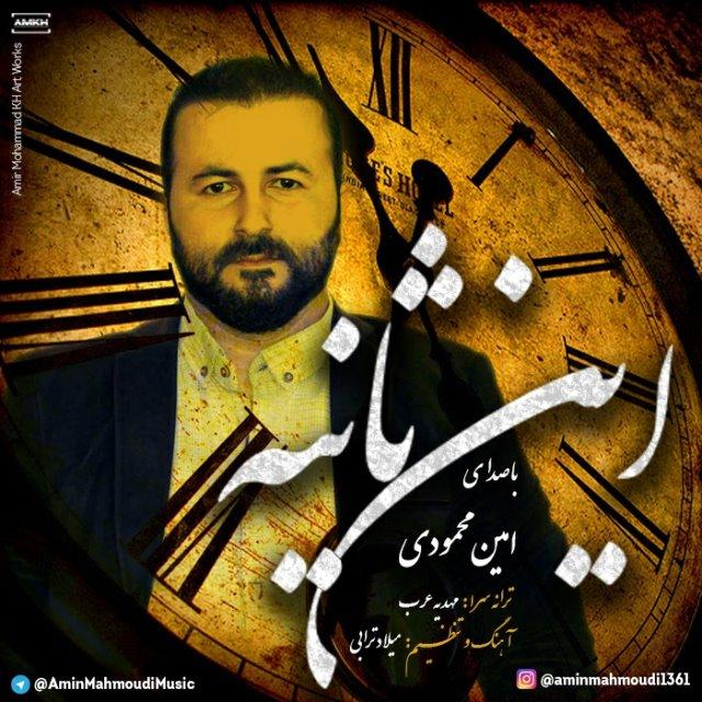Amin Mahmoudi – In Saniye