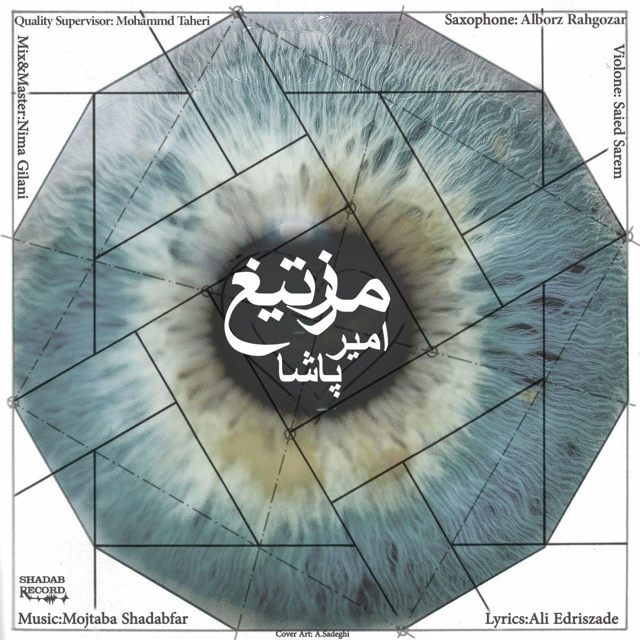 Amir Pasha – Marze Tigh