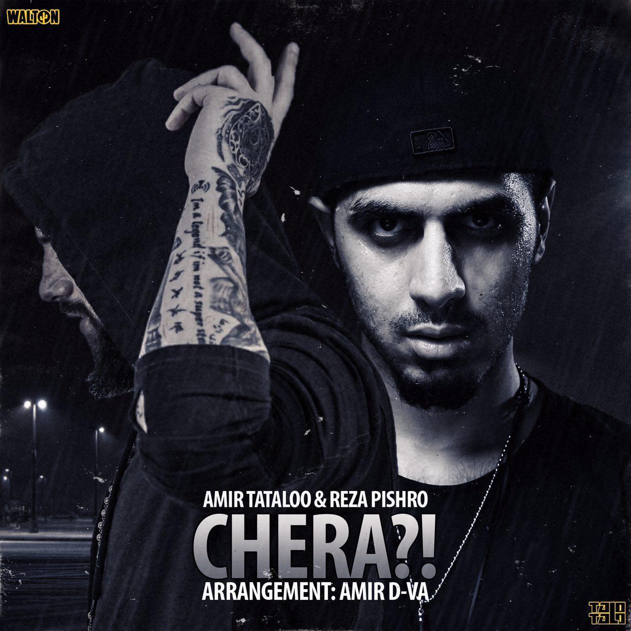 Amir Tataloo – Chera(Ft Reza Pishro)