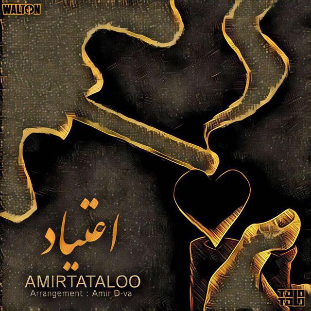 Amir Tataloo – Etiyad