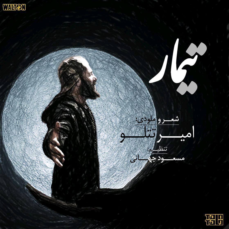 Amir Tataloo – Timar