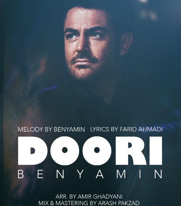Benyamin – Bahadori Doori