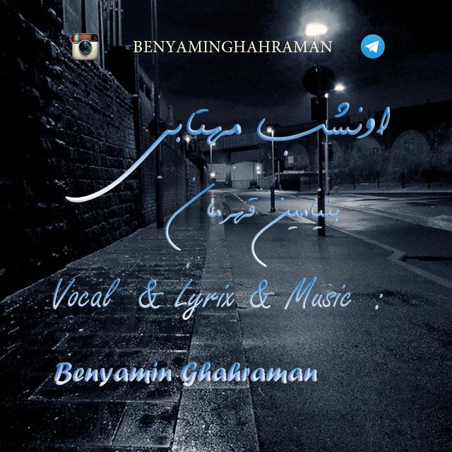 Benyamin Ghahraman – Ounshabe Mahtabi