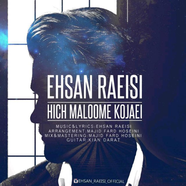 Ehsan Raeisi – Hich Malome Kojaei