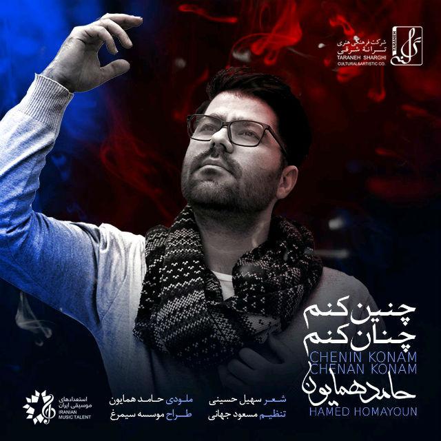 Hamed Homayoun – Chenin Konam Chenan Konam