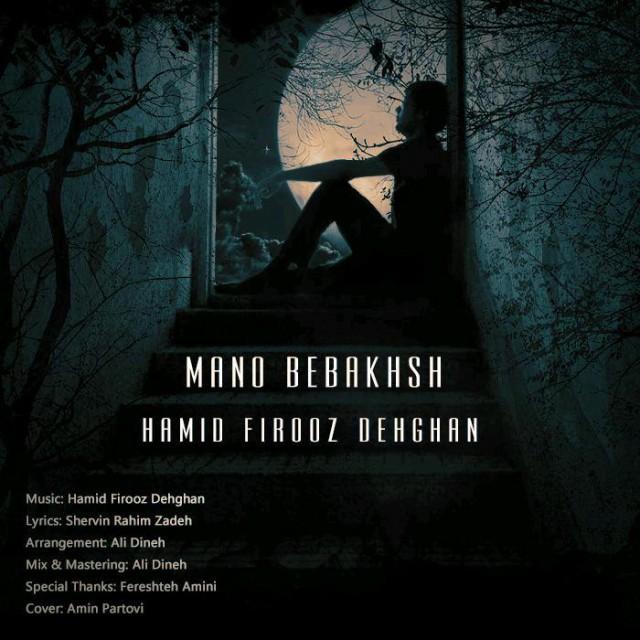 Hamid Firooz Dehghan – Mano Bebakhsh