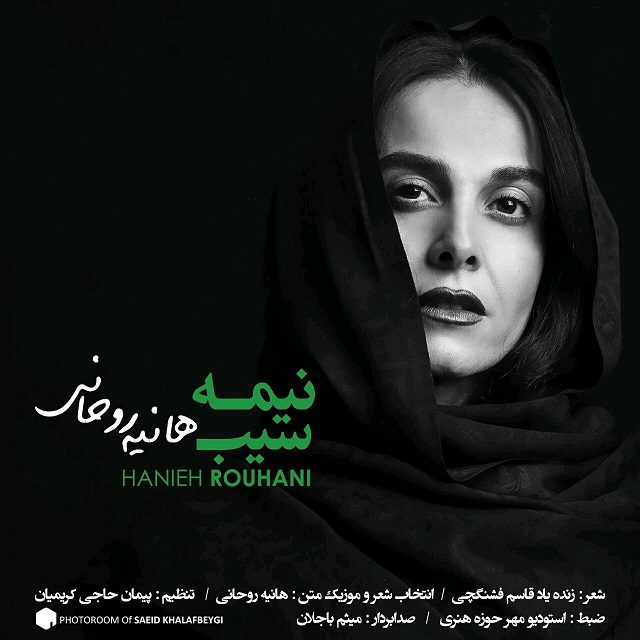 Haniye Rouhani – Nimeye Sib