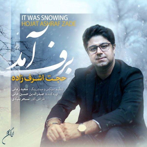 Hojat Ashrafzadeh - Barf Amad