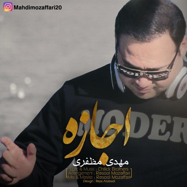 Mahdi Mozaffari – Ejazeh