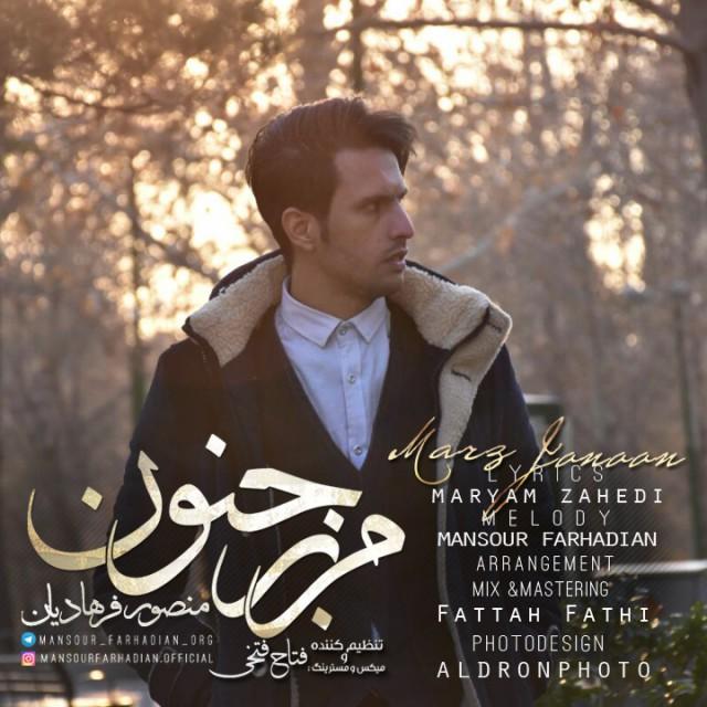 Mansour Farhadian – Marze Jonoun