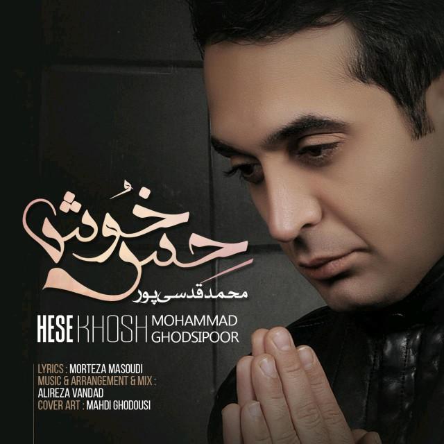 Mohammad Ghodsipoor – Hess Khosh