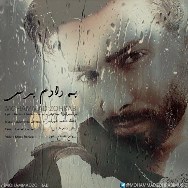 Mohammad Zohrabi – Be Dadam Beres