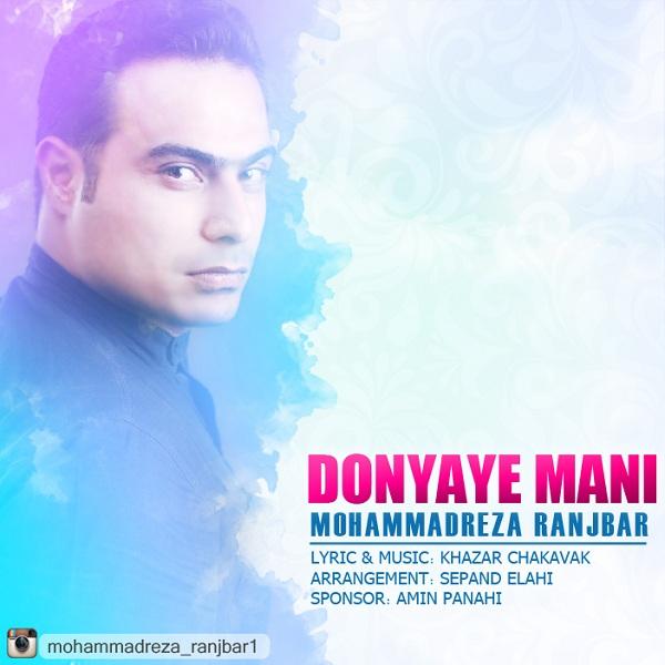 Mohammadreza Ranjbar – Donyaye mani