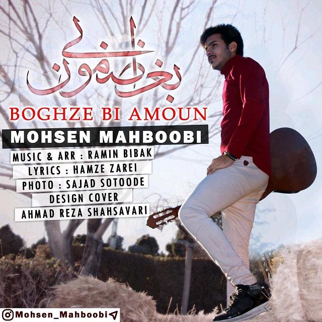 Mohsen Mahboobi – Boghze Bi Amoun