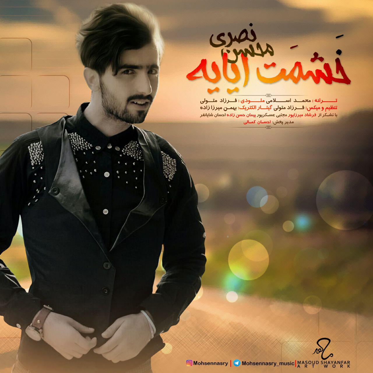 Mohsen Nasry – Khasmat Iyaye