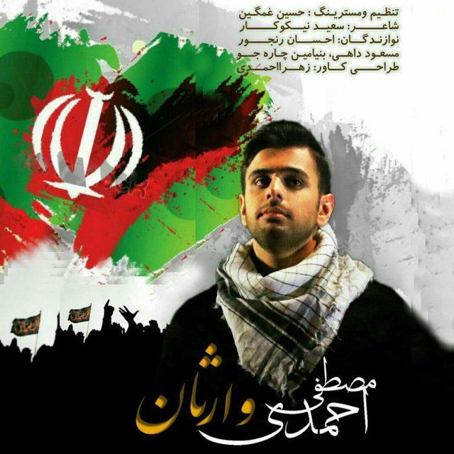 Mostafa Ahmadi – Varesan