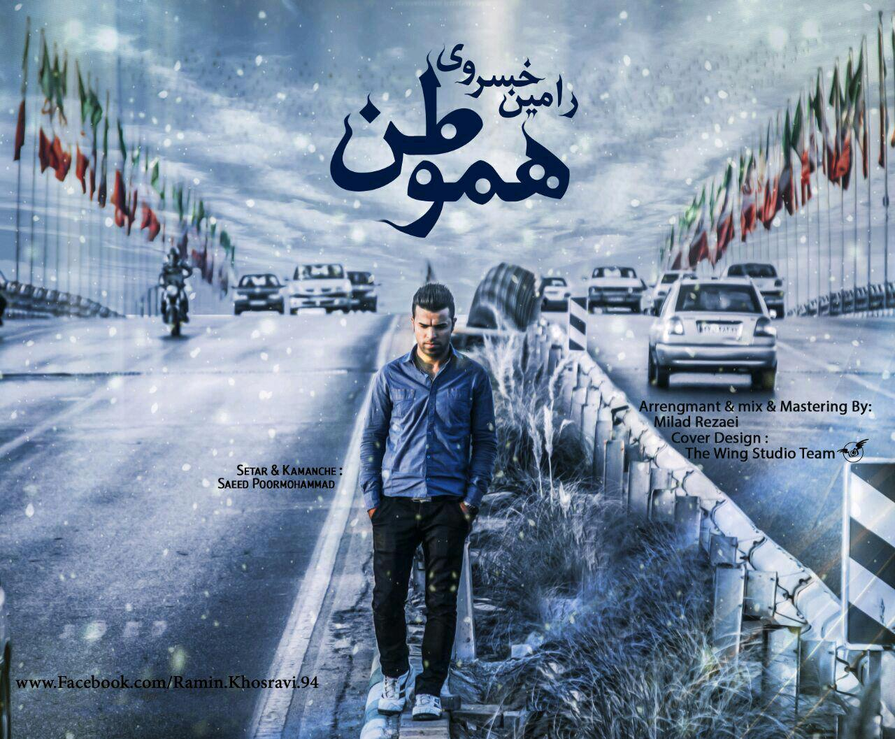 Ramin Khosravi – Hamvatan