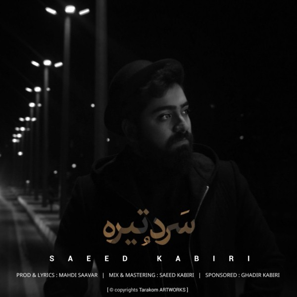 Saeed Kabiri – Sardo Tire