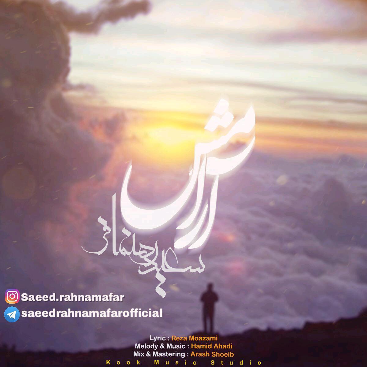 Saeed Rahnamafar – Aramesh