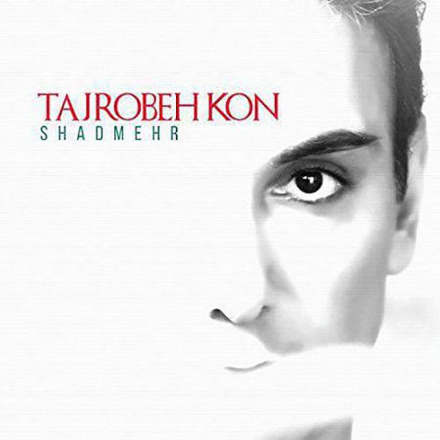 Shadmehr Aghili – Tajrobeh Kon