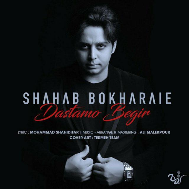 Shahab Bokharaei – Dastamo Begir