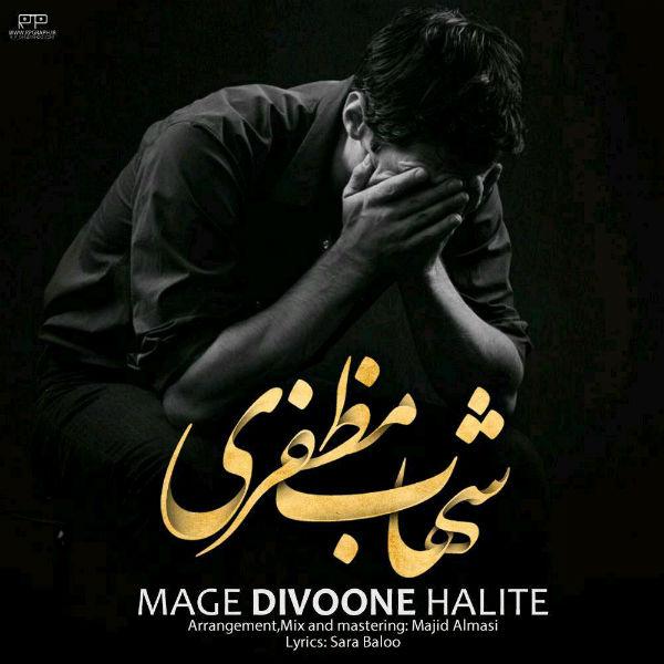 Shahab Mozaffari – Mage Divoone Halite