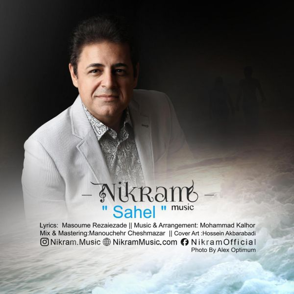 Nikram – Sahel