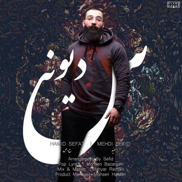 Hamid Sefat – Divounas ( Ft Mehdi Sefid )