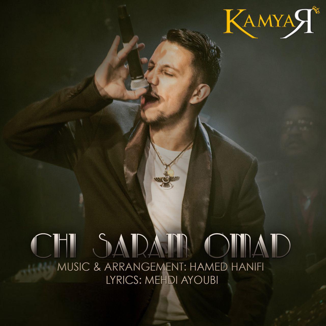 Kamyar – Chi Saram Omad