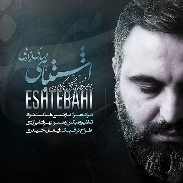 Mehdi Zarei – Eshtebahi