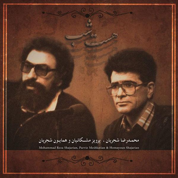 Mohammad Reza Shajarian – Hast Shab