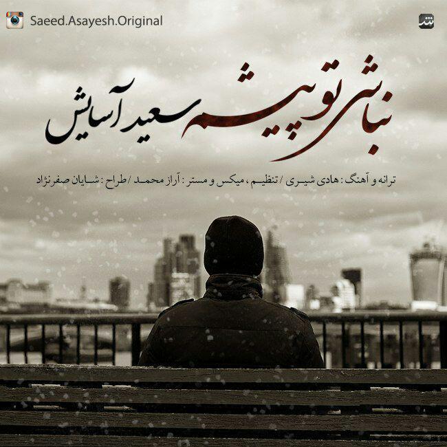 Saeed Asayesh – Nabashi To Pisham