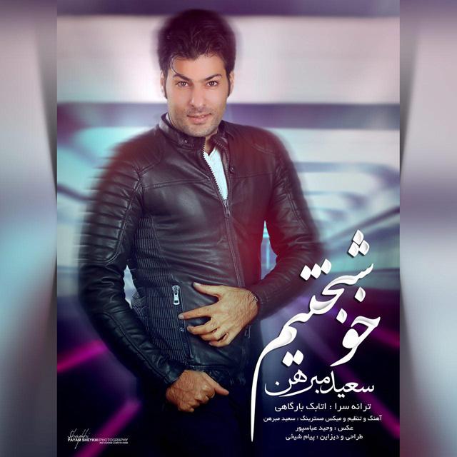 Saeed Mobarhan – Khoshbakhtim