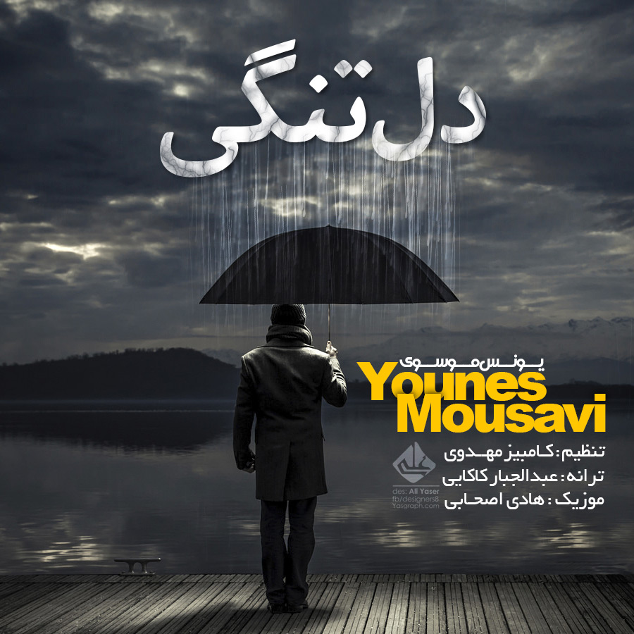 Younes Mousavi – Deltangi