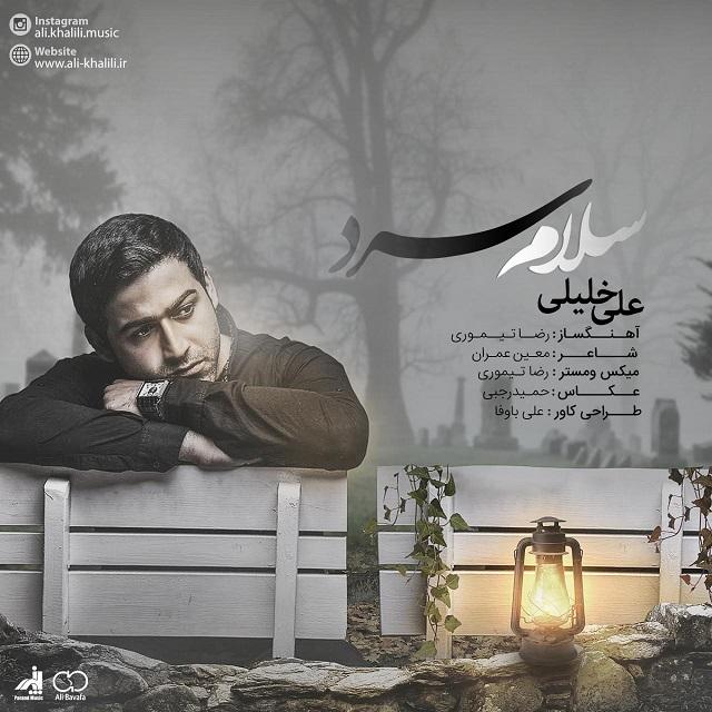 Ali Khalili – Salame Sard