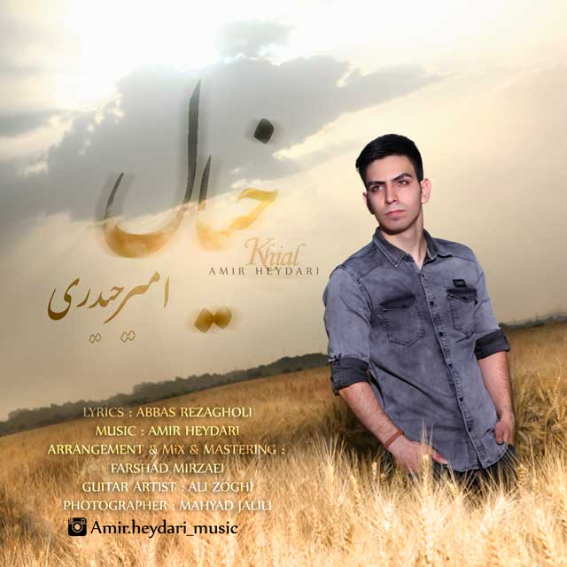 Amir Heydari – Khial