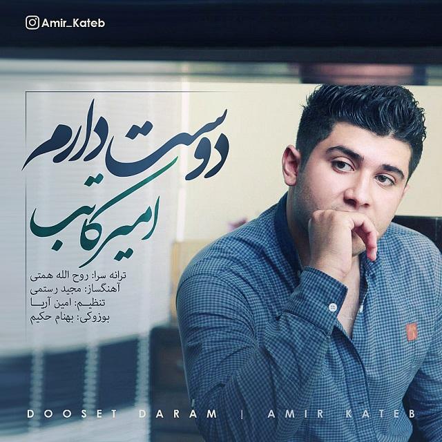 Amir Kateb – Dooset Daram