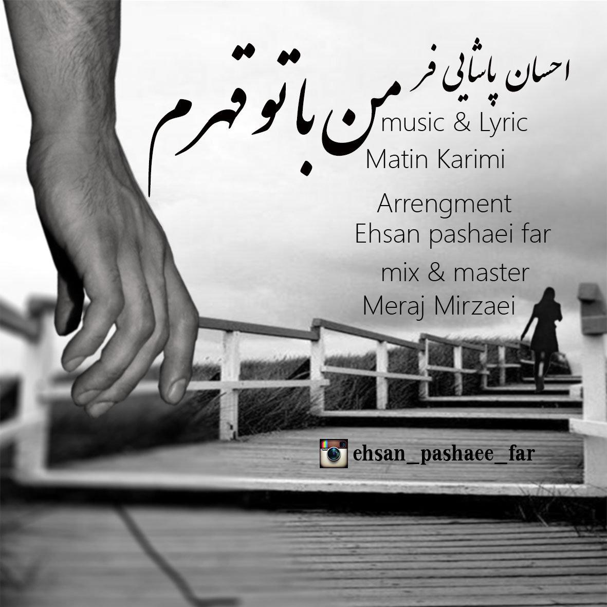 Ehsan Pashaee Far – Man Bato Ghahram