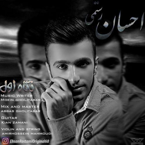 Ehsan Rostami – Negahe Aval