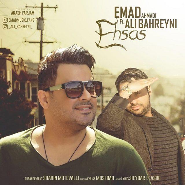 Emad – Ehsas (Ft Ali Bahreini)