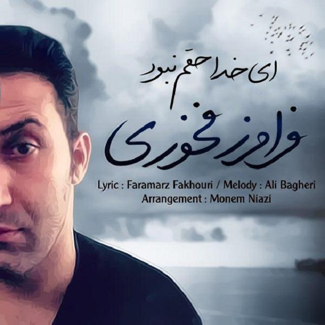 Faramarz Fakhouri – Ey Khoda Hagham Nabood