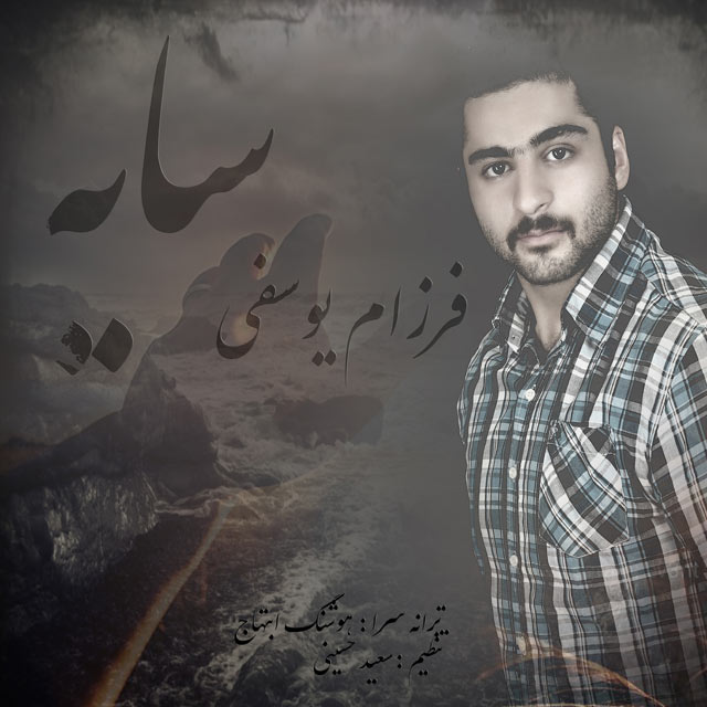 Farzam Yousefi – Saye